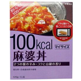 (全国送料無料) 大塚食品 マイサイズ 麻婆丼 120g 2コセット メール便