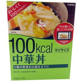 (全国送料無料) 大塚食品 マイサイズ 中華丼 150g 2コセット メール便