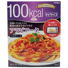 (全国送料無料) 大塚食品 マイサイズ アラビアータ 100g 2コセット メール便