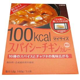 (全国送料無料) 大塚食品 マイサイズ スパイシーチキンカレー 140g 2コセット メール便