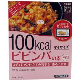 (全国送料無料) 大塚食品 マイサイズ ビビンバの素 90g 2コセット メール便