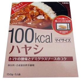 (全国送料無料) 大塚食品 マイサイズ ハヤシ 150g 2コセット メール便