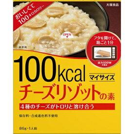 (全国送料無料) 大塚食品 マイサイズ チーズリゾットの素 86g 2コセット メール便