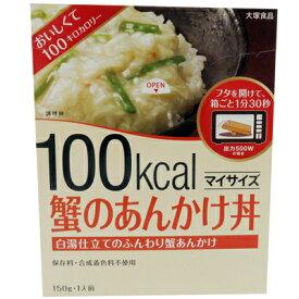 (全国送料無料) 大塚食品 マイサイズ 蟹のあんかけ丼 150g 2コセット メール便