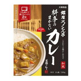 大塚食品 銀座ろくさん亭 料亭のまかないカレー 210g 5コ入り (4901150101462)