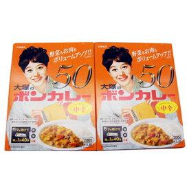 (全国送料無料)大塚食品 ボンカレー50 中辛 2コセット メール便