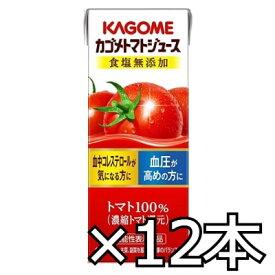カゴメ トマトジュース 食塩無添加 200ml x 12本