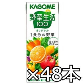 カゴメ 野菜生活100 オリジナル 200ml x 48本(2ケース)+オリジナルトートバッグ1枚付き【数量限定】