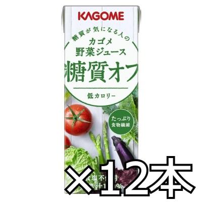 (送料無料) カゴメ 野菜ジュース 糖質オフ 200ml x 12本