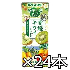 カゴメ 野菜生活100 愛媛キウイミックス195ml x 24本(1ケース)+オリジナルトートバッグ1枚付き【数量限定】