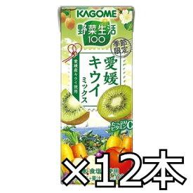 カゴメ 野菜生活100 愛媛キウイミックス195ml x 12本