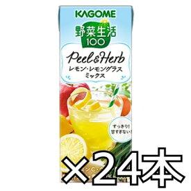 カゴメ 野菜生活100 Peel&Herb レモン・レモングラスミックス 200ml x 24本(1ケース)+オリジナルトートバッグ1枚付き【数量限定】