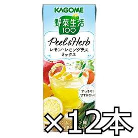 カゴメ 野菜生活100 Peel&Herb レモン・レモングラスミックス 200ml x 12本