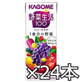 カゴメ 野菜生活100 ベリーサラダ 200ml x 24本(1ケース)+オリジナルトートバッグ1枚付き【数量限定】