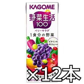 カゴメ 野菜生活100 ベリーサラダ 200ml x 12本
