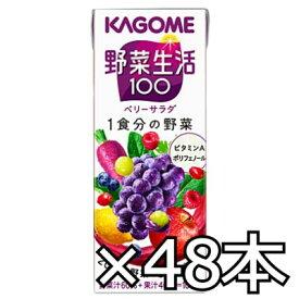 カゴメ 野菜生活100 ベリーサラダ 200ml x 48本(2ケース)+オリジナルトートバッグ1枚付き【数量限定】