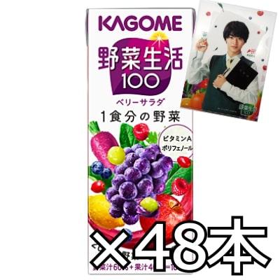 (送料無料) カゴメ 野菜生活100 ベリーサラダ 200ml x 48本(2ケース)+クリアファイルおまけ