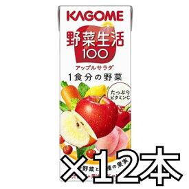 カゴメ 野菜生活100 アップルサラダ200ml×12本