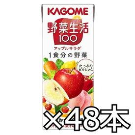カゴメ 野菜生活100 アップルサラダ 200ml x 48本(2ケース)+オリジナルトートバッグ1枚付き【数量限定】