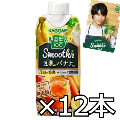 (送料無料) カゴメ 野菜生活100 Smoothie 豆乳バナナMix 330ml x 12本+山崎賢人クリアファイルおまけ