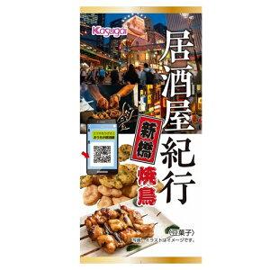 春日井製菓 スリム居酒屋紀行 焼鳥味 32g 60コ入り 2021/09/06発売 (4901326014305c)
