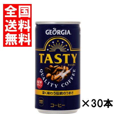 (送料無料)コカコーラ ジョージア テイスティ 185g 30本×1ケース