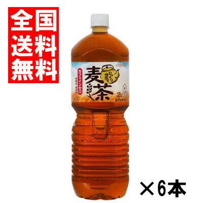 (送料無料)コカコーラ 茶流彩彩 麦茶 ペコらくボトル 2L 6本