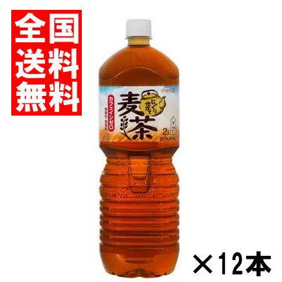 (送料無料)コカコーラ 茶流彩彩 麦茶 ペコらくボトル 2L 12本(6本×2ケース)