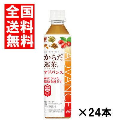 (全国一律送料無料)コカコーラ からだ巡茶 Advance 410ml PET 24本×1ケース