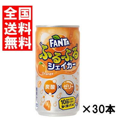 (送料無料)コカコーラ ファンタふるふるシェイカーオレンジ 180ml缶 30本×1ケース