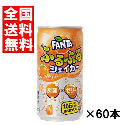 (送料無料)コカコーラ ファンタふるふるシェイカーオレンジ 180ml缶 60本(30本×2ケース)