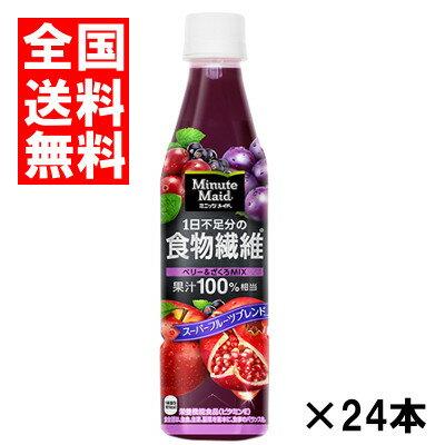 (送料無料)コカコーラ ミニッツメイド1日不足分の食物繊維 350mlPET 24本