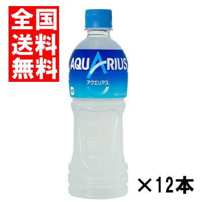 (送料無料)コカコーラ アクエリアス 500ml 12本×1ケース