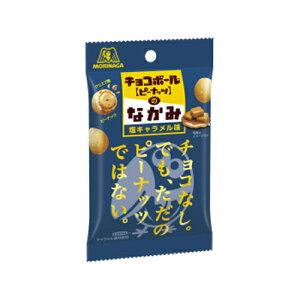 森永 チョコボールのなかみ 塩キャラメル味 38g 120コ入り 2021/03/23発売 (4902888244575c)