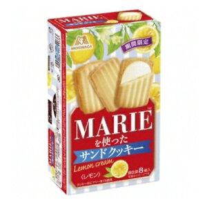 森永製菓 マリーを使ったサンドクッキー<レモン> 8個 5コ入り 2020/07/21発売 (4902888245398)