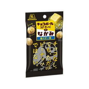 森永 チョコボールのなかみ 塩バター味 38g 120コ入り 2021/03/23発売 (4902888247996c)