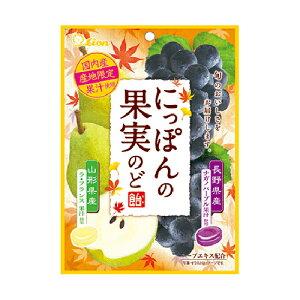 ライオン菓子 にっぽんの果実のど飴(ナガノパープルとラ・フランス) 72g 6コ入り 2019/08/26発売 (4903939012754)