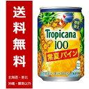 (送料無料) キリン トロピカーナ 100% 常夏パイン 缶 280g×24本