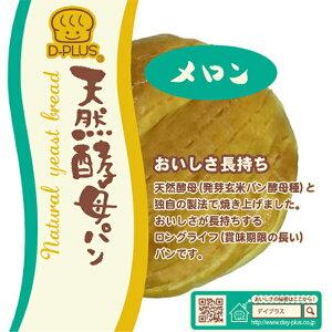 デイプラス 天然酵母パン メロン 12コ (4571170190670)