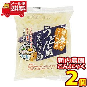 (全国送料無料) 新内農園 低カロリー うどん風こんにゃく麺 150g 2コ入り おかしのマーチ メール便 (4973939203513sx2m)