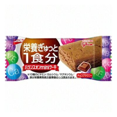 グリコ バランスオンminiケーキチョコブラウニー 1個 20コ入り 2014/10/14発売