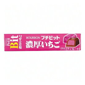 ブルボン プチビット 濃厚いちご 48g 120コ入り 2017/04/04発売