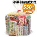 おかしのマーチ お菓子 詰め合わせ 550円 (Aセット) 袋詰め おかし セット お菓子セット 駄菓子詰合せ スナック駄菓子…