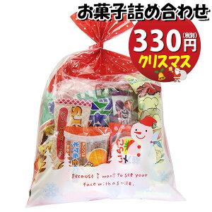 クリスマス 250円タイプ お菓子 詰め合わせ (Bセット) 袋詰め おかしのマーチ (omtma0563)