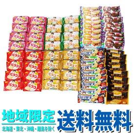 (送料無料)おかしのマーチ グリコ 栄養機能お菓子セット B(8種・計64コ)
