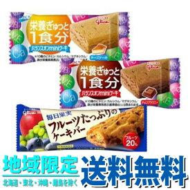 (地域限定送料無料) おかしのマーチ グリコ 栄養機能お菓子セット C(3種・計89コ) (omtma0587)