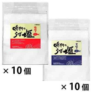 大塚食品 鳴門のうず塩(1kg)深炊き10コ・若炊き10コ(計20コ)セット (omtma0639)