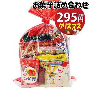 クリスマス袋 295円 お菓子 詰め合わせ (Aセット) 駄菓子 袋詰め おかしのマーチ (omtma0673)