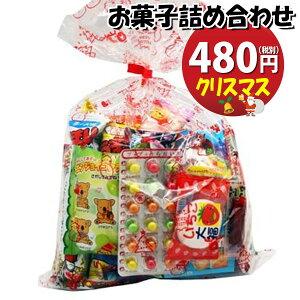 クリスマス袋 480円タイプ お菓子 詰め合わせ (Aセット) 駄菓子 袋詰め おかしのマーチ (omtma0681)