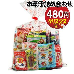 クリスマス袋 480円タイプ お菓子 詰め合わせ (Bセット) 駄菓子 袋詰め おかしのマーチ (omtma0685)